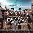 Cast Kim Soo Hyun – Song Sam Dong Taec Yeon – Jin Gook / Hyun Shi Hyuk Ham Eun Jung – Yoon Baek Hee Bae Su Ji/ Suzy – Go […]