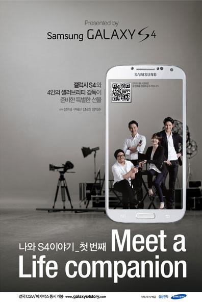Samsung Galaxy S4 short films 1