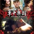 Cast Ethan Juan – Luo Bao Yi Chen Jian Bin – Zhang Yong Shan Regina Wan Qian – Ni Ni Ivy Chen – Ah Jiao Encore Films Gist Xiao Bao, […]