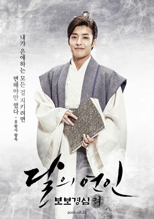 8th Prince, Kang Ha Neul